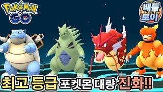 애버라스  - (포켓몬스터) - 포켓몬 고 붉은 갸라도스 마기라스 거북왕 마그마 등 최고 등급 포켓몬 대량 진화 [배틀토이] Pokémon GO