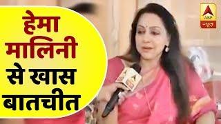 देखिए, किस तरह हेमा मालिनी चुनाव प्रचार कर रही हैं   ABP News Hindi