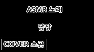 [ASMR노래]김동률 (답장) COVER 소곤