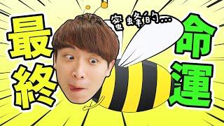 【🐝蜜蜂的最終命運!】被人類砍掉居住的大樹...帶全家到「烏托邦」?BEE SIMULATOR蜜蜂模擬器#4END大結局