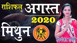 MITHUN Rashi - GEMINI | Predictions for AUGUST- 2020 Rashifal | Monthly Horoscope | Priyanka Astro