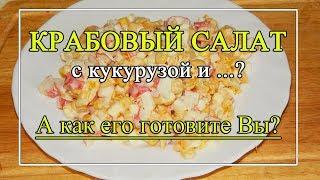 Крабовый салат -🦀 рецепт салата с крабовыми палочками. А как его готовите Вы?