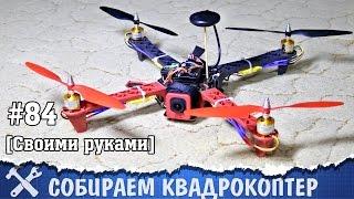 Квадрокоптер своими руками [Часть 1 - сборка и подключение]