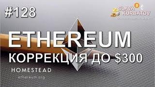 #ETHEREUM. КОРРЕКЦИЯ ДО $300. ЧТО ДЕЛАТЬ?