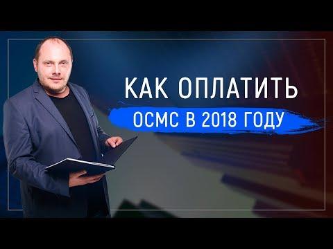 Как платить ОСМС в 2018 году?!