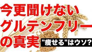 """【ダイエット】今更聞けない""""グルテンフリー""""の真実"""