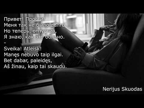 [lyrics] Дима Карташов - Привет. Прости ❤ [LIETUVIŠKAI!]