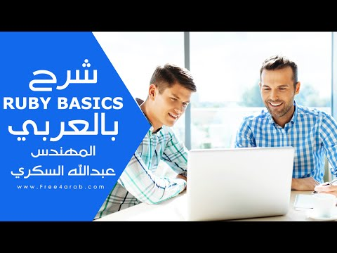 ‪03-Ruby Basics (variables types & data types) By Abdallah Elsokary | Arabic‬‏
