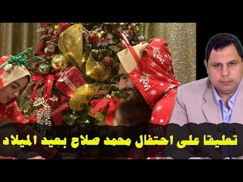 احتفال محمد صلاح بعيد الميلاد