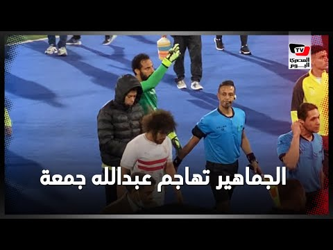 جماهير الزمالك تهاجم عبدالله جمعة.. وجنش يحاول تهدئة الموقف عقب التعادل مع دجلة