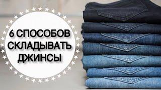 Как КОМПАКТНО СЛОЖИТЬ ДЖИНСЫ в комод,шкаф или чемодан?🤔 • 6 КЛАССНЫХ ИДЕЙ для хранения • Taisia S