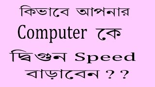 How To Speed up Your Computer Windows 7 ( Bangla Tutorial