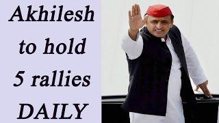 UP Elections 2017 Akhilesh Yadav To Hold Five Rallies Everyday  Oneindia News