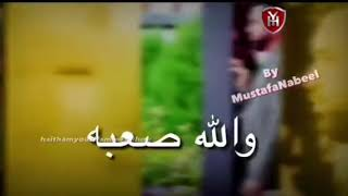 تحميل اغاني حالات واتساب هوايه صعبه هيثم يوسف فضلا وليس امرا ممكن اشتراك بالقناة MP3