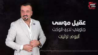 مازيكا عقيل موسى جاوبني تدري الوكت   aqeel musa حصريا على حفلات عراقية  Offical Music Video  2020 تحميل MP3