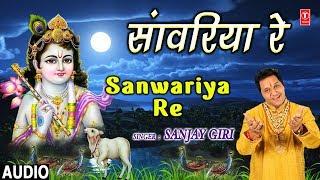 साँवरिया रे I Sanwariya Re I SANJAY   - YouTube