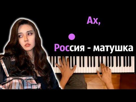Dead Blonde - Ах, Россия - матушка ● караоке | PIANO_KARAOKE ● ᴴᴰ + НОТЫ & MIDI