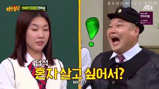 Knowing Brother Special II B   Savage Guests Part 2
