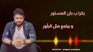 تحميل اغاني منك ل الله - فهد القصير - (Old and exclusive) ( الله بيشهد حبينا - وماعم نتسلى) من الأرشيف MP3