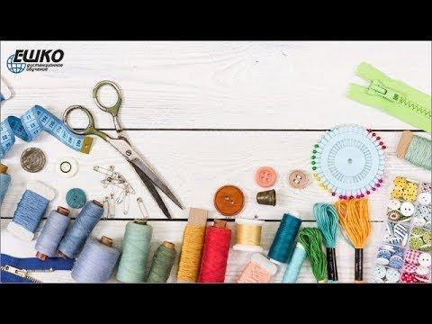 Кройка и шитье. Швейные помощники.