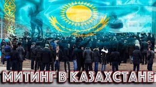 КРУПНЫЙ МИТИНГ В КАЗАХСТАНЕ