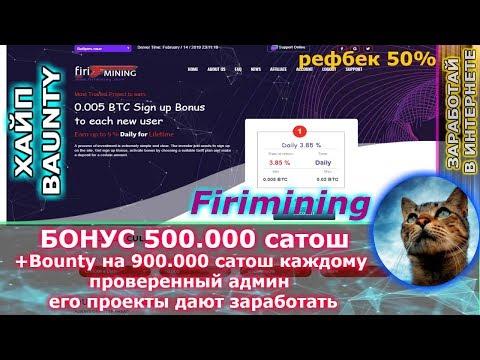 Firimining  -  1.400.000  сатош каждому КРУТОЙ АДМИН ( ТОЛЬКО СТАРТАНУЛ )