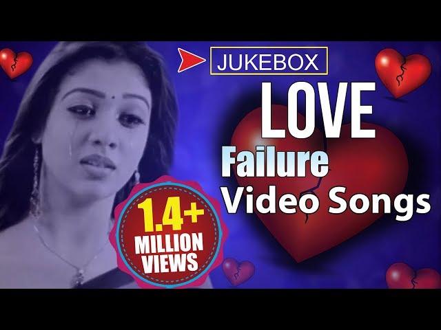 Ca  30 Resultater: Love Failure Hd Video Songs Download Telugu