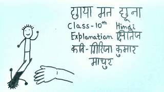 Class 10 Hindi Book Kshitij