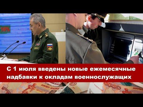 С 1 Июля введены новые ежемесячные надбавки к окладам военнослужащих