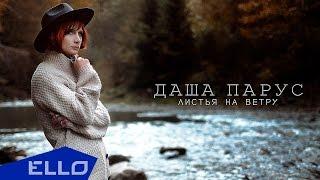 Даша Парус - Листья на ветру / ELLO UP^ /