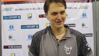 Игрок ХК «Алматы» Дмитрий Сергеев прокомментировал матч против «Арлана»