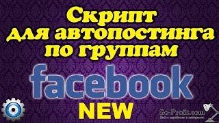 АВТОМАТИЗАЦИЯ БИЗНЕСА № 1. Автопостинг в Facebook!