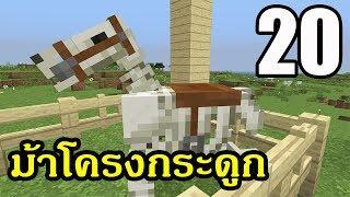 Sabaideecraft 1 :  ตอนที่ 20 สร้างคอกม้าโครงกระดูก (Skeleton horse) - 1.13