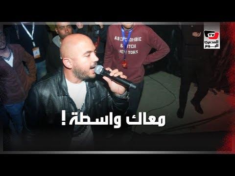 من معاك واسطة تتصور معايا إلى الاعتذار.. قصة محمود العسيلي مع معجب