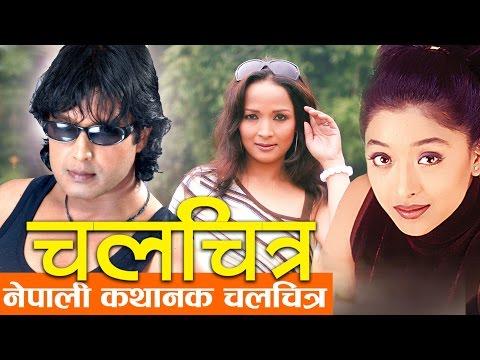 Chalchitra | Nepali Movie