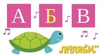 АБВ   Песня про алфавит для малышей   УЧИМ БУКВЫ   Веселый алфавит с животными   Люляби ТВ