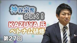第27回 KAZUYA氏 ベトナム研修