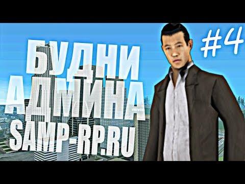 [Samp-Rp.Ru] Админские будни #4