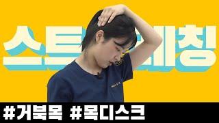 거북목 통증 잡는 예방 & 강화 스트레칭