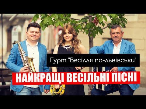 """Гурт """"Весілля по-львівськи"""", відео 2"""