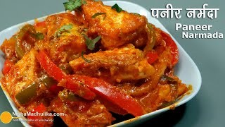पनीर नर्मदा – हैदराबादी खास स्नैक्स । Paneer Narmada Recipe | Special Stuffed Paneer Recipe