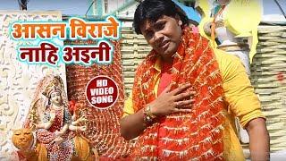 #Bhojpuri #Devi #Geet - आसन विराजे नाहि अइनी - #Sanu Jha
