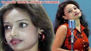 YAAR KO MAINE MUJHE YAAR NE SONE NA DIYA / COVER / ANUPAMA DAS - Download this Video in MP3, M4A, WEBM, MP4, 3GP