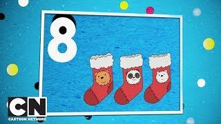 Новогодний отсчет | Подарок #8 | Cartoon Network