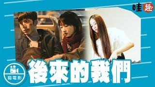 癡電影-後來的我們(邱俐穎)