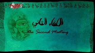 تحميل اغاني Al Lekaa El Thani Single - Omar Khairat اللقاء الثانى - عمر خيرت MP3
