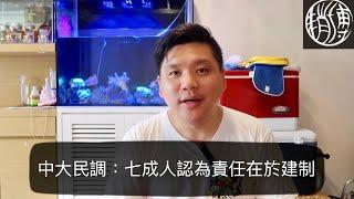(中文字幕)中大研究:七成人認為最大責任在於港府、警察和北京,處理警暴是當務之急2019091720190917