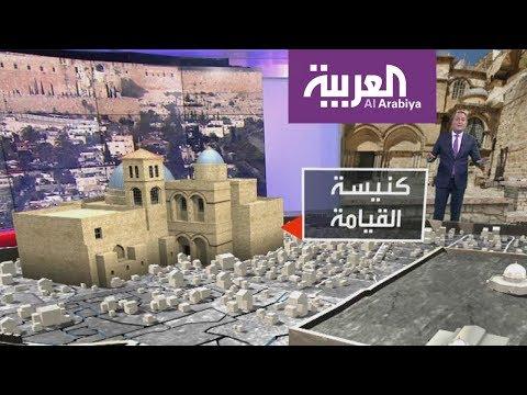 العرب اليوم - شاهد: جولة افتراضية في موقع المدينة المقدسة والمنطقة