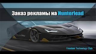 Как заказать видео и банерную рекламу на сервисе Hunterlead