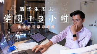 【Vlog 27】学习13小时 | 我在清华的一个平常周末 | 第一次计时我的学习时间